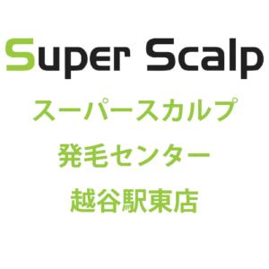スーパースカルプ発毛センター 越谷駅東店
