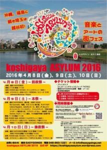 koshigaya ASYLUM 2016