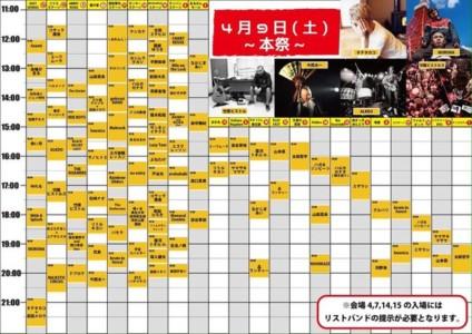 koshigaya ASYLUM 2016 タイムテーブル