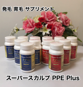 発毛 育毛 サプリメント スーパースカルプ PPE Plus